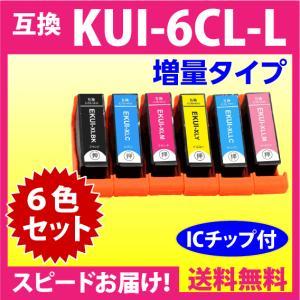 〔ゆうメール 送料無料〕 KUI-6CL-L 6色セット 増量 〔互換インク〕 純正同様 染料インク|inklink