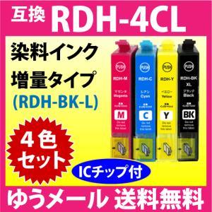 〔ゆうメール 送料無料〕 RDH-4CL 4色セット 増量ブラック 〔互換インク〕  染料インク|inklink