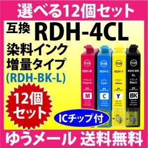 エプソン プリンターインク RDH-4CL 選べる12個セット 増量ブラック EPSON 互換インク...