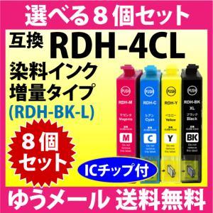 エプソン プリンターインク RDH-4CL 選べる8個セット 増量ブラック EPSON 互換インクカ...