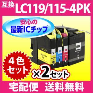 最新チップ搭載!〔宅配便 送料無料〕 ブラザー LC119/...