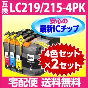 〔宅配便 送料無料〕最新チップ搭載 ブラザー LC219/215-4PK (LC213-4PKの大容量タイプ) 4色セット×2セット 〔互換インク〕|inklink