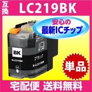 〔宅配便 送料無料〕最新チップ搭載 ブラザー LC219BK (LC213の大容量タイプ) 単色 1個 〔互換インク〕|inklink