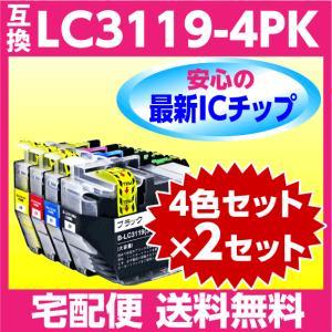 〔宅配便 送料無料〕ブラザー LC3119-4PK ×2セット (LC3117-4PKの大容量タイプ) 4色セット 〔互換インク〕最新チップ搭載|inklink