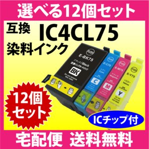 〔宅配便 送料無料〕 エプソン IC4CL75 選べる12個セット 染料インク 〔互換インク〕 inklink