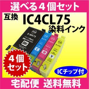 〔宅配便 送料無料〕 エプソン IC4CL75 選べる4個セット 染料インク 〔互換インク〕 inklink