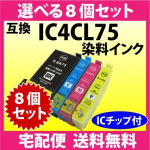 〔宅配便 送料無料〕 エプソン IC4CL75 選べる8個セット 〔互換インク〕染料インク inklink