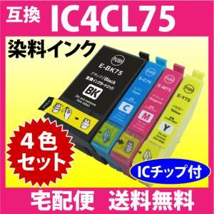〔宅配便 送料無料〕 IC4CL75 4色セット 〔互換インク〕  染料インク inklink