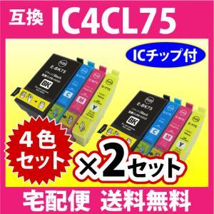 〔宅配便 送料無料〕 IC4CL75 4色セット×2セット 〔互換インク〕  染料インク inklink
