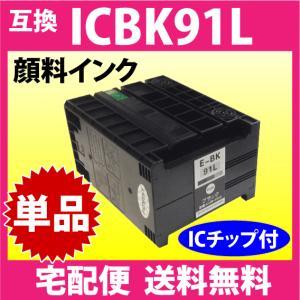〔宅配便 送料無料〕 ICBK91L ブラック 増量 純正同様 顔料インク 〔互換インク〕|inklink