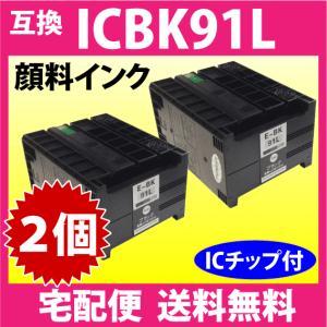 〔宅配便 送料無料〕 ICBK91L ブラック 増量 お得な2個セット 純正同様 顔料インク 〔互換インク〕|inklink