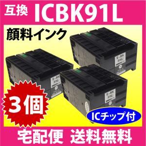 〔宅配便 送料無料〕 ICBK91L ブラック 増量 お得な3個セット 純正同様 顔料インク 〔高品質 互換インク〕|inklink