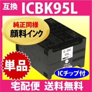 〔宅配便 送料無料〕 ICBK95L ブラック 増量 純正同様 顔料インク 〔互換インク〕|inklink