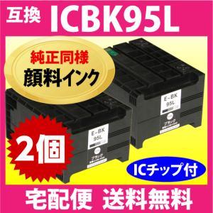 〔宅配便 送料無料〕 ICBK95L ブラック 増量 お得な2個セット 純正同様 顔料インク 〔互換インク〕|inklink