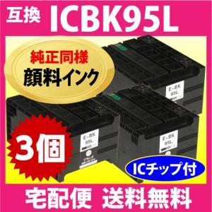 〔宅配便 送料無料〕 ICBK95L ブラック 増量 お得な3個セット 純正同様 顔料インク 〔互換インク〕|inklink