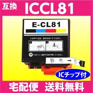 〔宅配便 送料無料〕 エプソン ICCL81 4色一体タイプ 互換インクカートリッジ〔互換インク〕|inklink