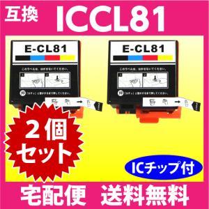 〔宅配便 送料無料〕 エプソン ICCL81 4色一体タイプ 互換インクカートリッジ お得な2個セット 〔互換インク〕|inklink