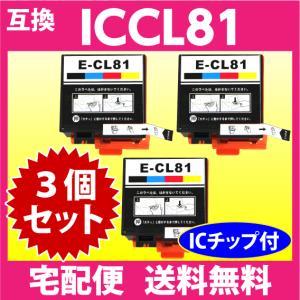 〔宅配便 送料無料〕 エプソン ICCL81 4色一体タイプ 互換インクカートリッジ 3個セット 〔互換インク〕|inklink