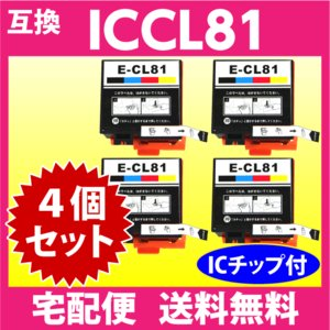 〔宅配便 送料無料〕 エプソン ICCL81 4色一体タイプ 互換インクカートリッジ 4個セット 〔互換インク〕|inklink
