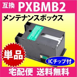 〔宅配便 送料無料〕 メンテナンスボックス PXBMB2 〔互換〕エプソン|inklink