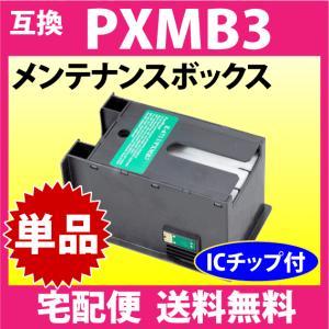 〔宅配便 送料無料〕 メンテナンスボックス PXMB3 〔互換〕エプソン|inklink
