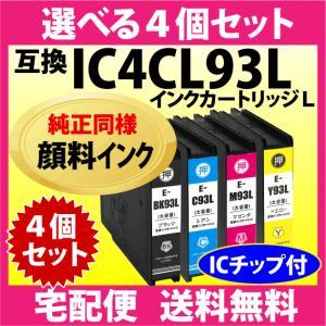 〔宅配便 送料無料〕エプソン IC93Lシリーズ 選べる4色セット IC4CL93L  純正同様 顔料インク  〔互換インク〕|inklink