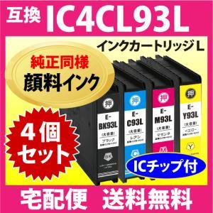 〔宅配便 送料無料〕エプソン IC93Lシリーズ 4色セット IC4CL93L  純正同様 顔料インク  〔互換インク〕|inklink