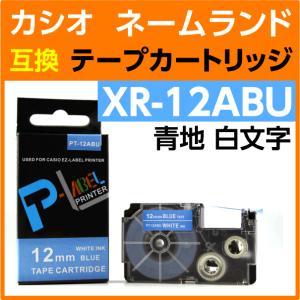 カシオ ネームランド用 テープカートリッジ XR-12ABU 〔互換〕
