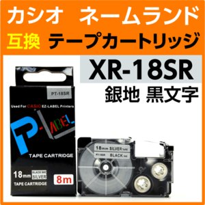 カシオ ネームランド用 テープカートリッジ XR-18SR 〔互換〕