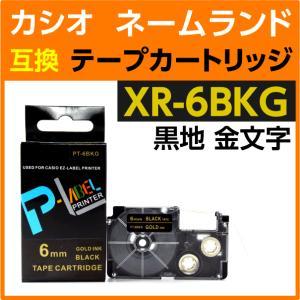 カシオ ネームランド用 テープカートリッジ XR-6BKG 〔互換〕