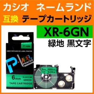 カシオ ネームランド用 テープカートリッジ XR-6GN 〔互換〕