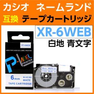 カシオ ネームランド用 テープカートリッジ XR-6WEB 〔互換〕