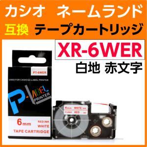 カシオ ネームランド用 テープカートリッジ XR-6WER 〔互換〕
