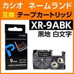 カシオ ネームランド用 テープカートリッジ XR-9ABK 〔互換〕