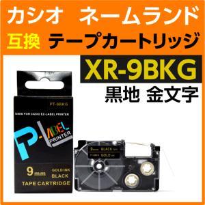 カシオ ネームランド用 テープカートリッジ XR-9BKG 〔互換〕