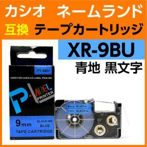 カシオ ネームランド用 テープカートリッジ XR-9BU 〔互換〕