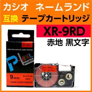 カシオ ネームランド用 テープカートリッジ XR-9RD 〔互換〕