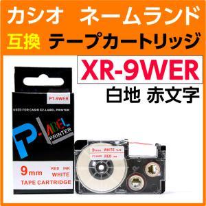 カシオ ネームランド用 テープカートリッジ XR-9WER 〔互換〕