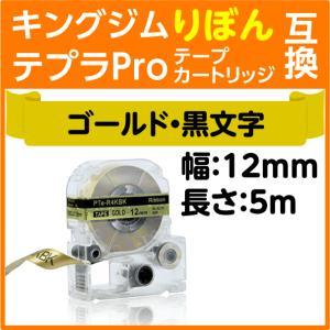 キングジム 互換テープカートリッジ りぼん KING GIM テプラ テープ 互換 (SFR12ZK...