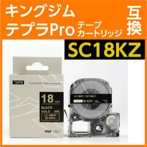 キングジム テプラPro用 テープカートリッジ SC18KZ(強粘着タイプ) 〔互換〕