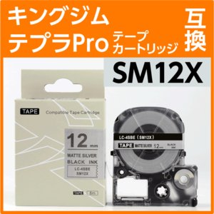 キングジム テプラPro用 テープカートリッジ SM12X(強粘着タイプ) 〔互換〕