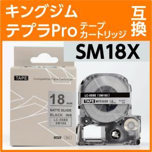 キングジム テプラPro用 テープカートリッジ SM18X(SM18XCの強粘着タイプ) 〔互換〕