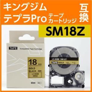 キングジム テプラPro用 テープカートリッジ SM18Z(強粘着タイプ) 〔互換〕