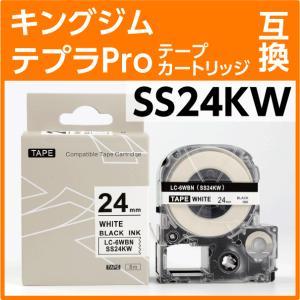 キングジム テプラPro用 テープカートリッジ SS24KW(SS24Kの強粘着) 〔互換〕