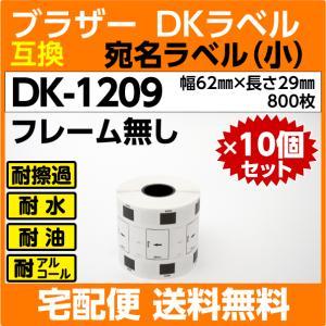 DK-1209 x10巻セット ブラザー DKプレカットラベル 宛名ラベル 小 62mm x 29m...