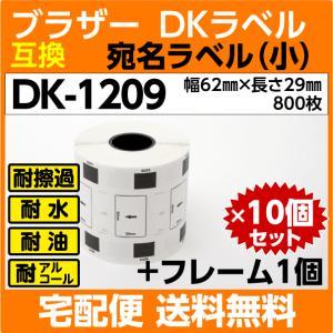 DK-1209 x10巻+フレーム1個セット ブラザー DKプレカットラベル 宛名ラベル 小 62m...