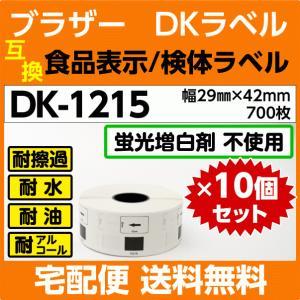 DK-1215 x10巻セット ブラザー DKラベル 食品表示/検体ラベル 29mm x 42m 7...