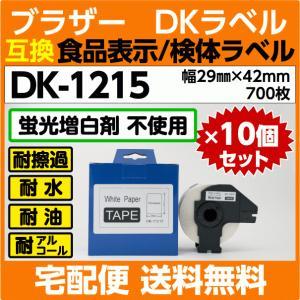 DK-1215 フレーム付x10巻セット ブラザー DKラベル 食品表示/検体ラベル 29mm x ...