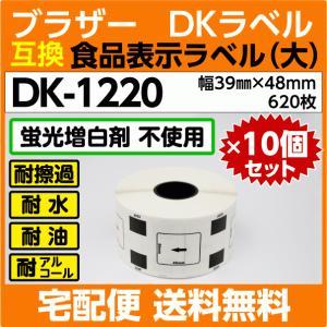 DK-1220 x10巻セット ブラザー DKラベル 食品表示ラベル 大 39mm x 48m 62...