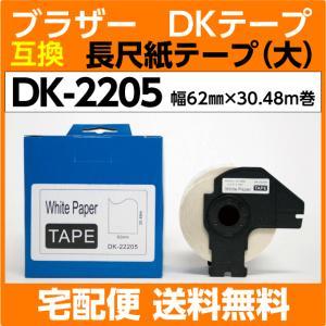 〔送料無料〕ブラザー DKテープ DK-2205 フレーム付 長尺紙テープ 大 62mm x 30.48m巻 感熱紙 〔互換ラベル〕